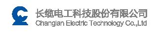 长缆电工科技股份有限公司